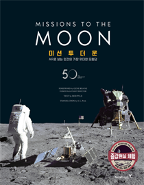 Missions to the Moon(미션 투 더 문)